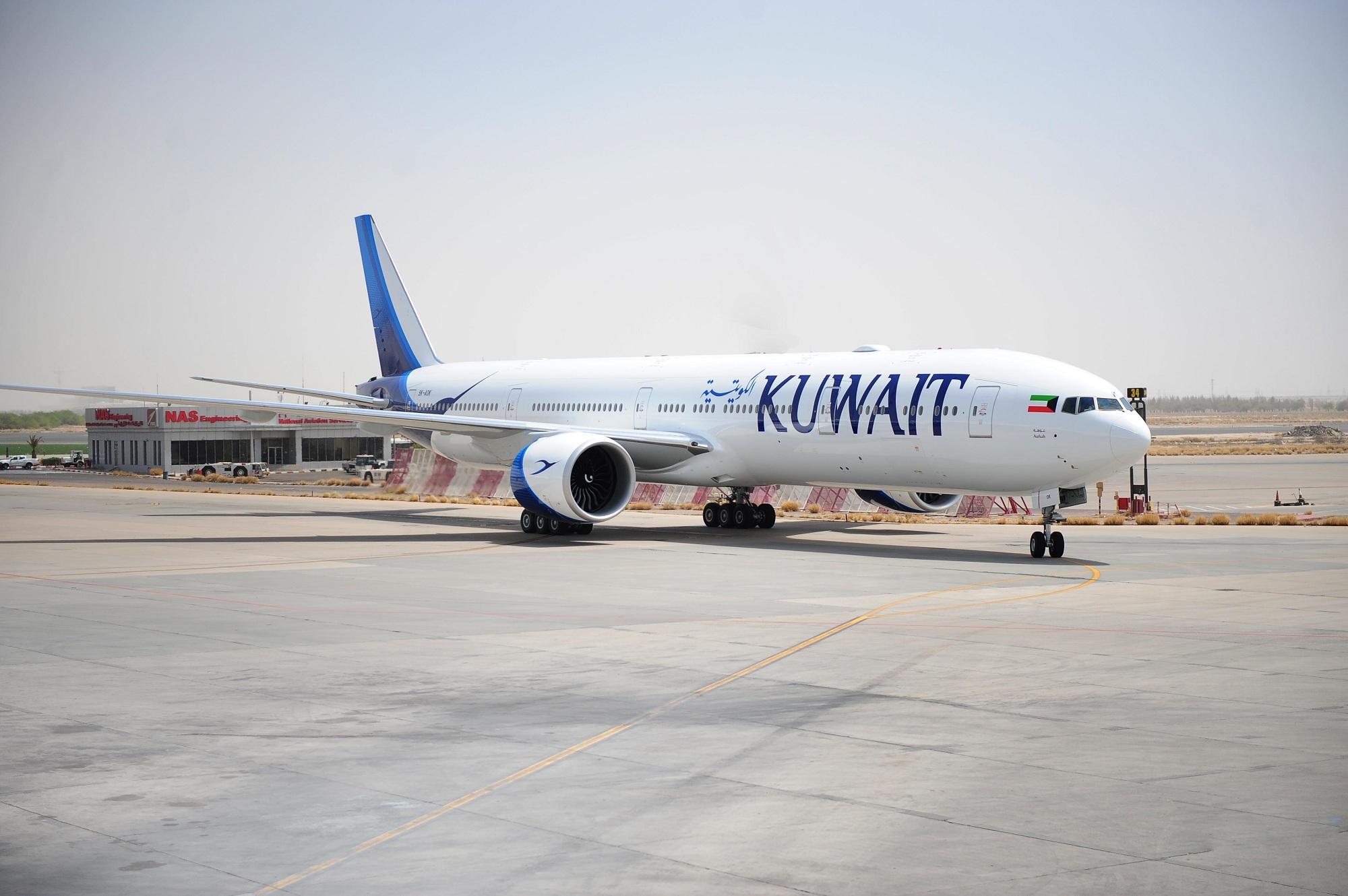 الأفكو الكويتية