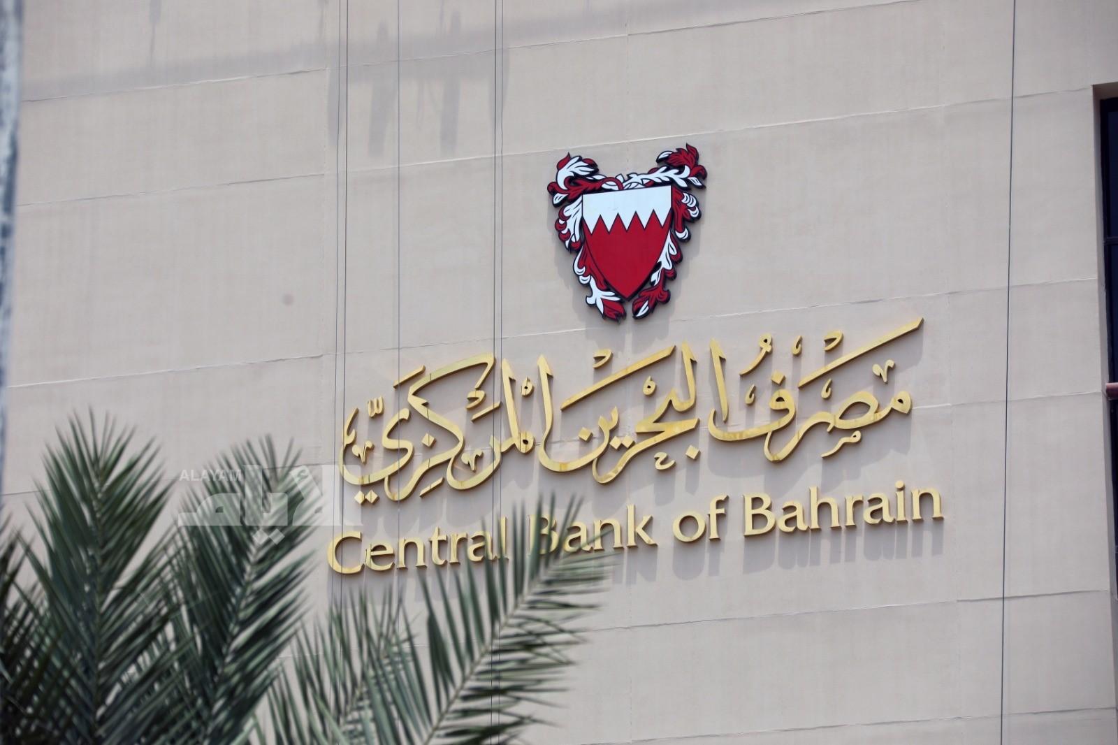 البنك البحريني المركزي