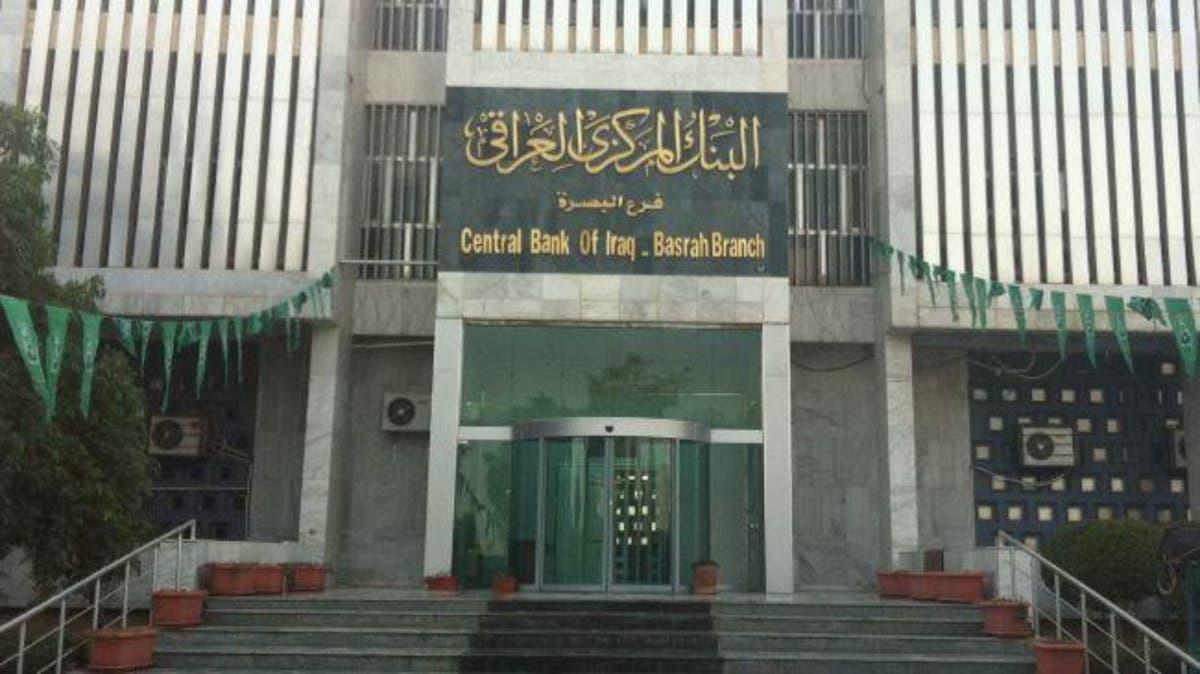 مبادرة للبنك المركزي العراقي