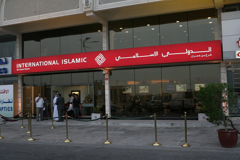 بنك قطر الدولي الاسلامي
