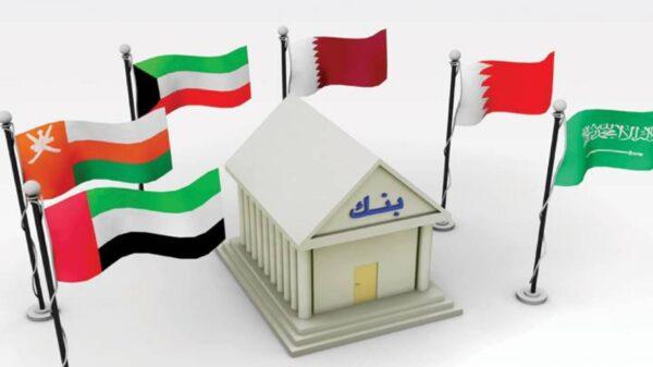 المصارف الخليجية
