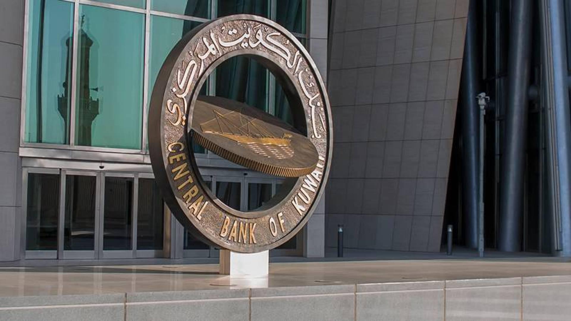 المركزي الكويتي