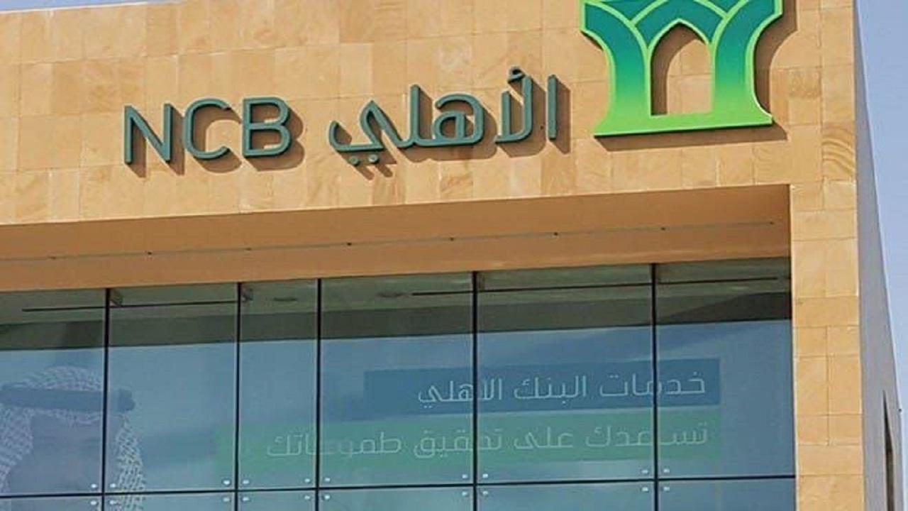 البنك الأهلي التجاري