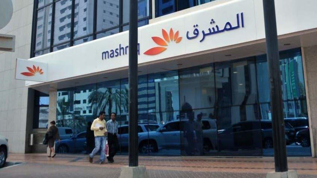 بنك المشرق الإماراتي