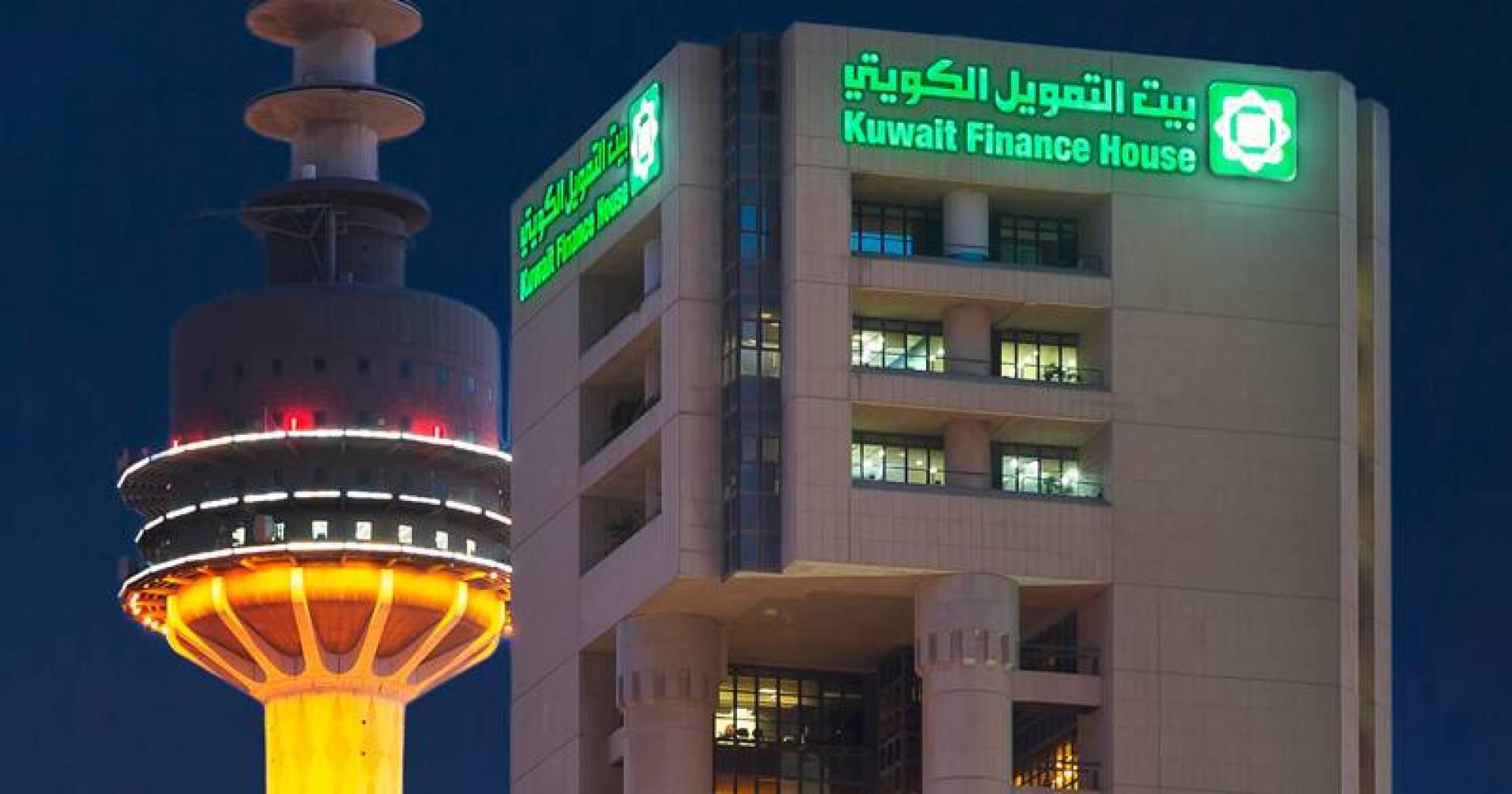 بيت التمويل الكويتي