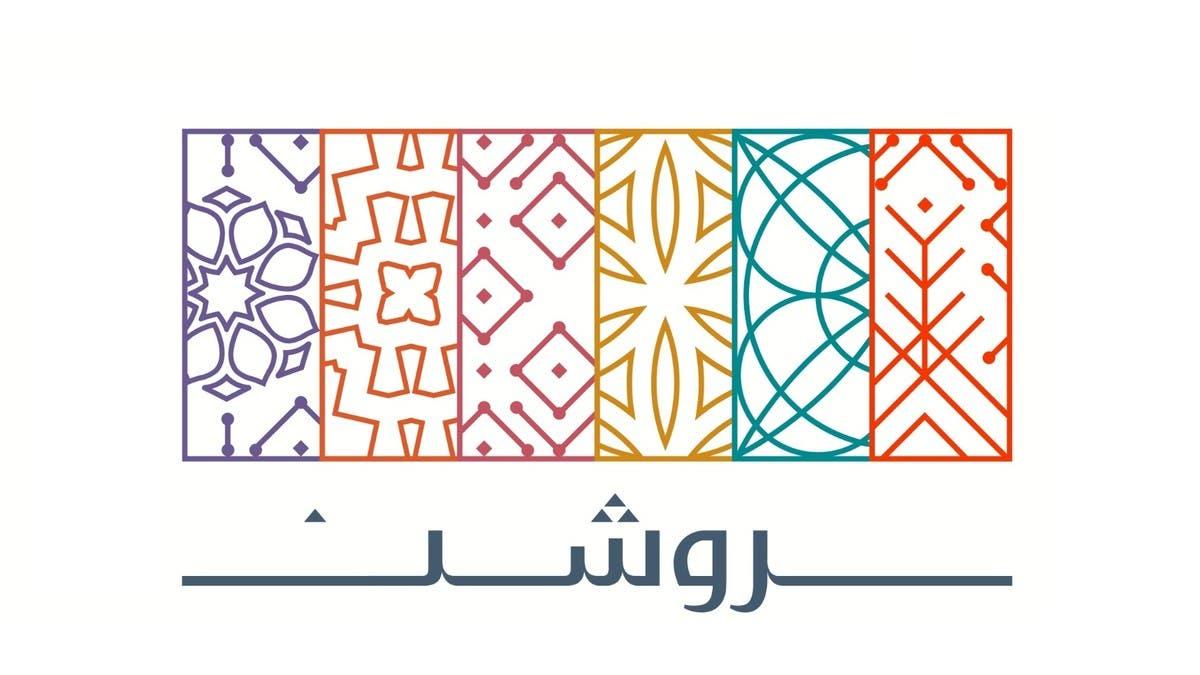 شركة روشن السعودية