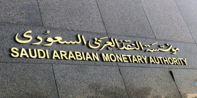 The Saudi Bank said the consumer spending rate during 2020 amounted to SR1.025 trillion, recording a decrease of 1.4%.