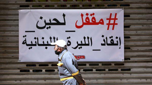 المتاجر اللبنانية