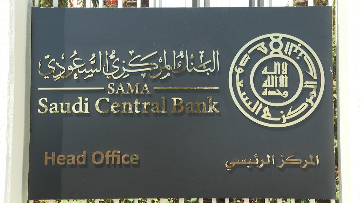 المركزي السعودي