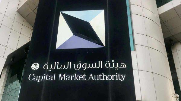هيئة السوق المالي