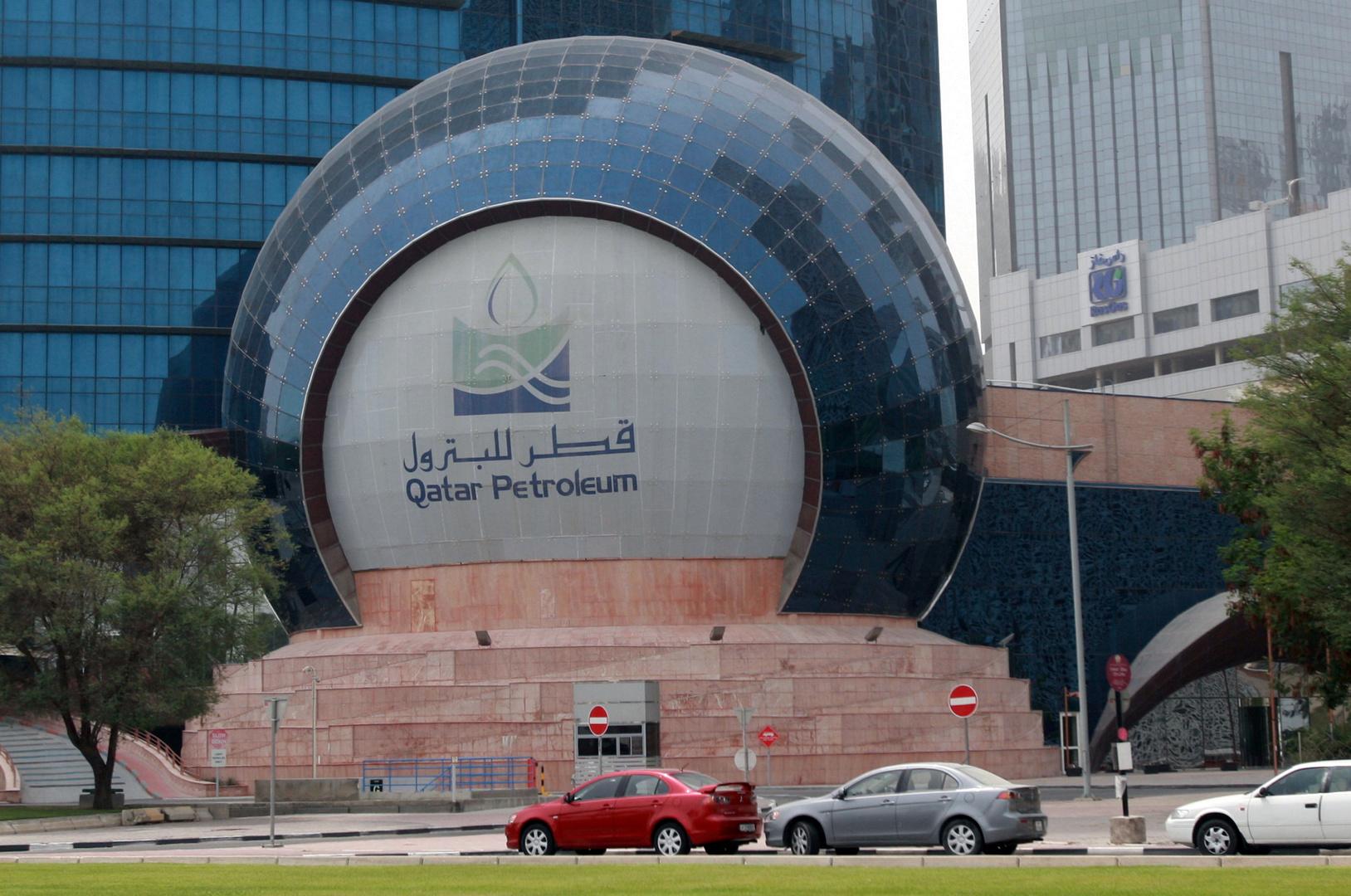 شركة قطر للبترول