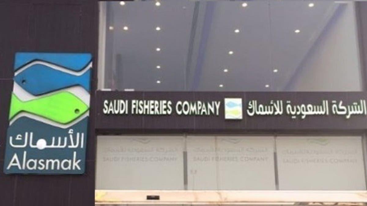 الشركة السعودية للأسماك