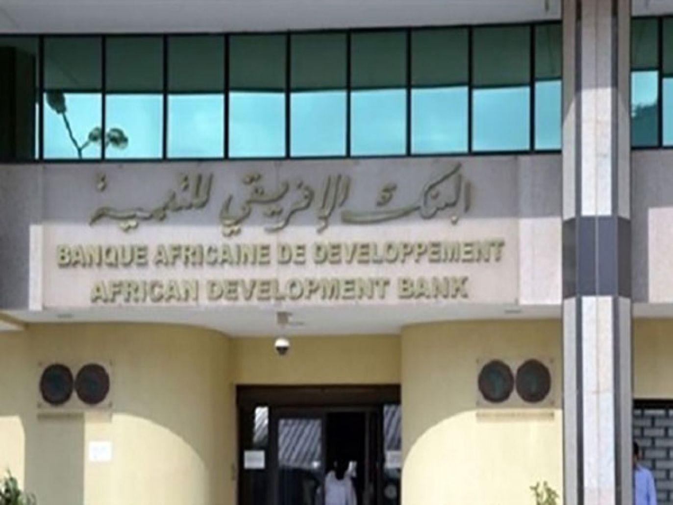 البنك الإفريقي