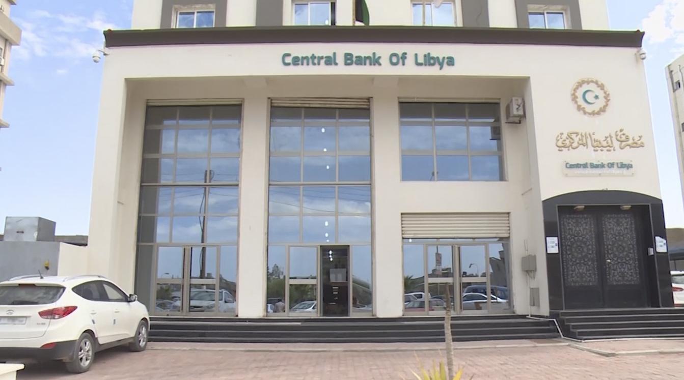 المركزي الليبي