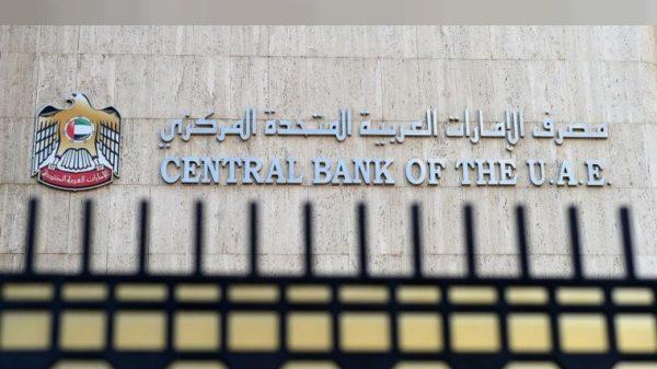 مصرف المركزي