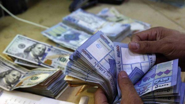 صرف الدولار أمام الليرة في لبنان