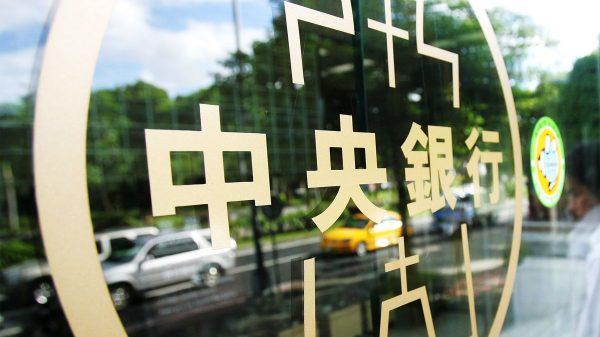 البنك المركزي التايواني