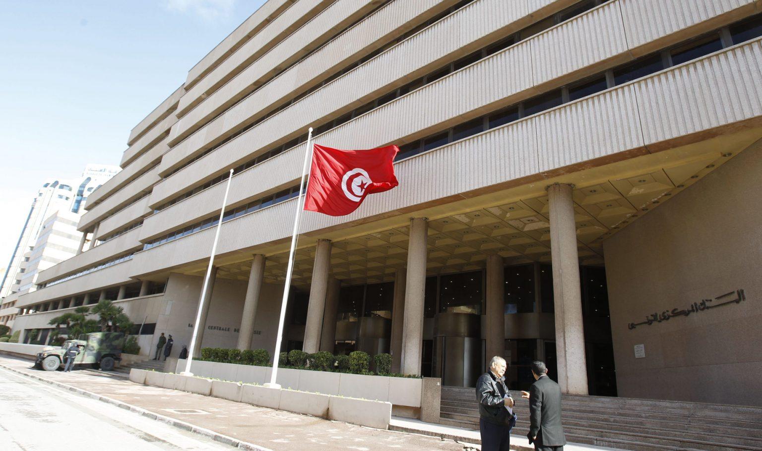 Central Bank of Tunisia