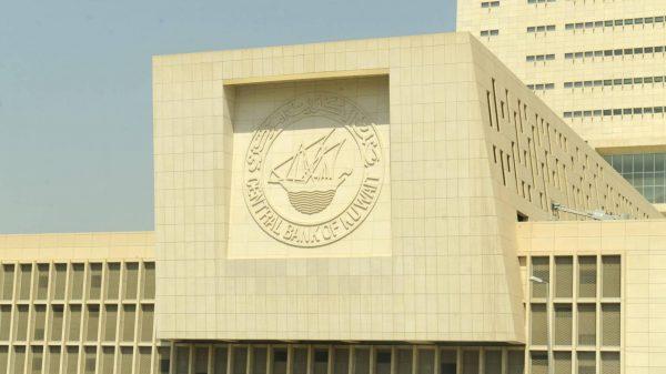 بنك الكويت