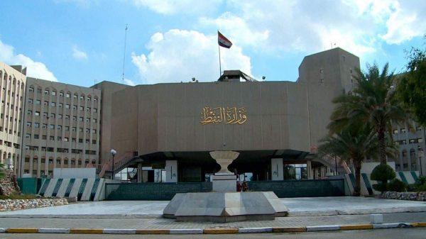 Iraqi Ministry of Oil