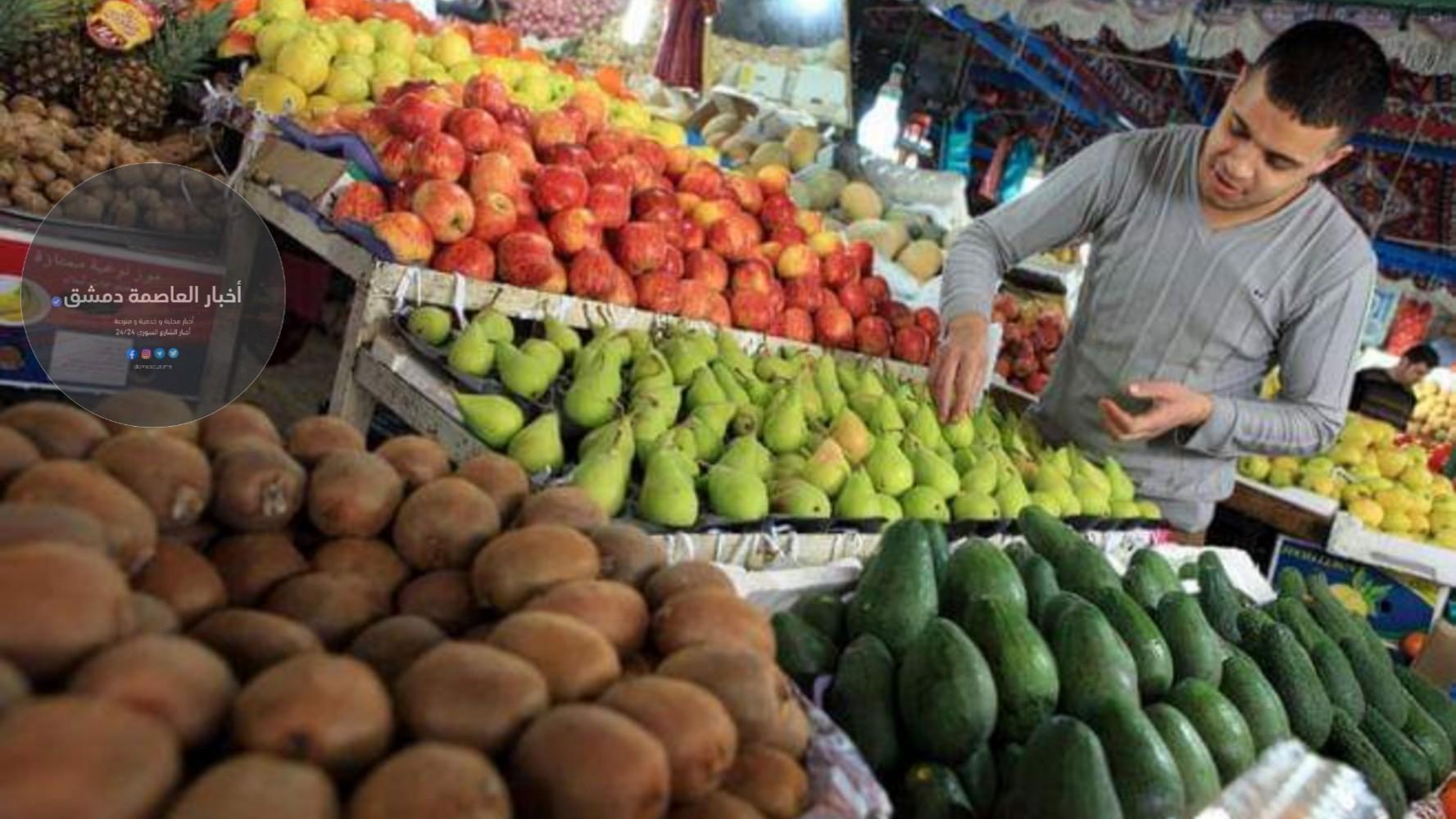 أسعار الفواكه