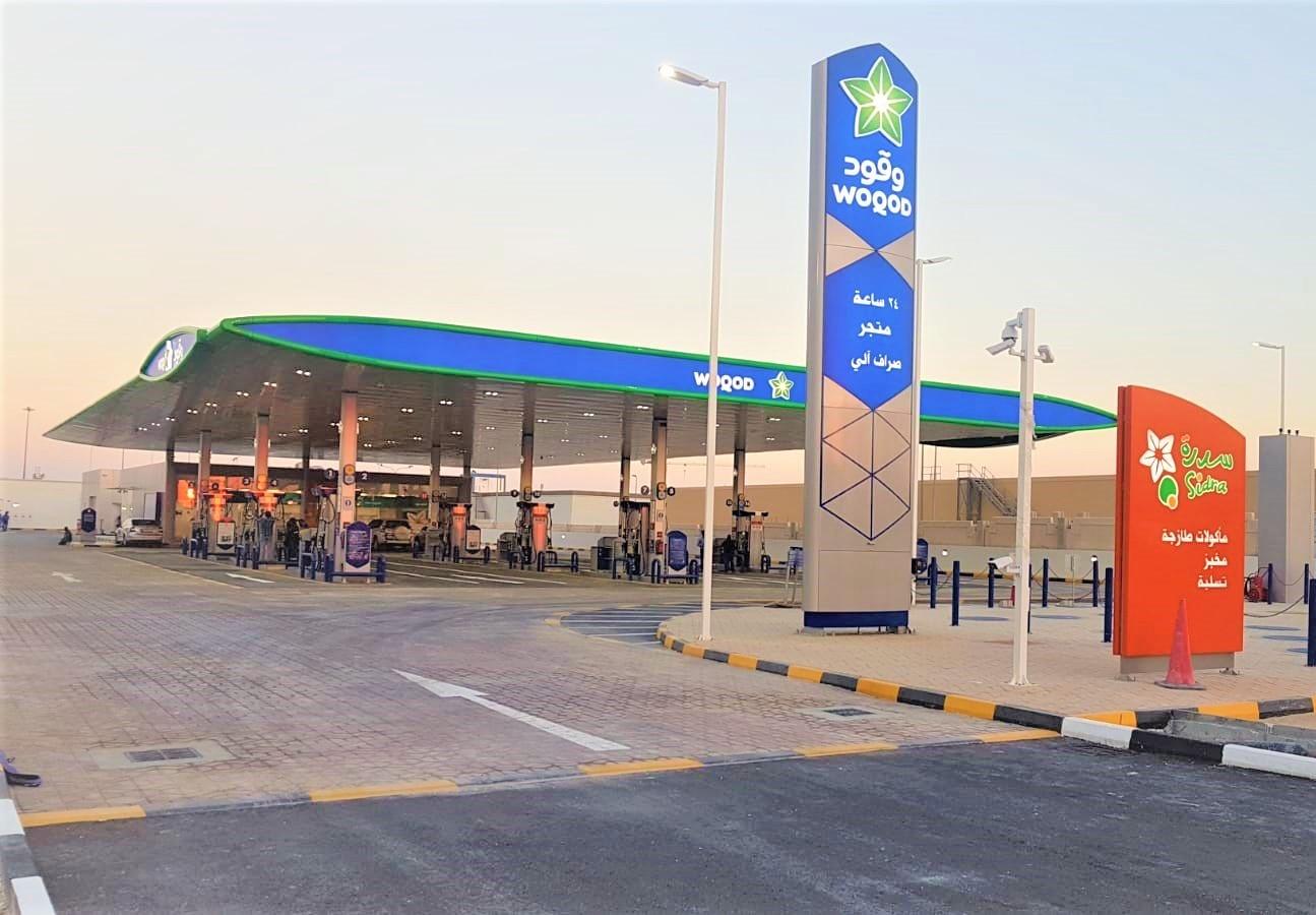 شركة قطر للوقود
