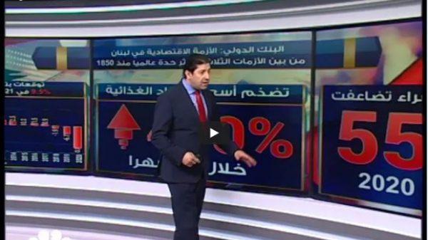 معاناة لبنان