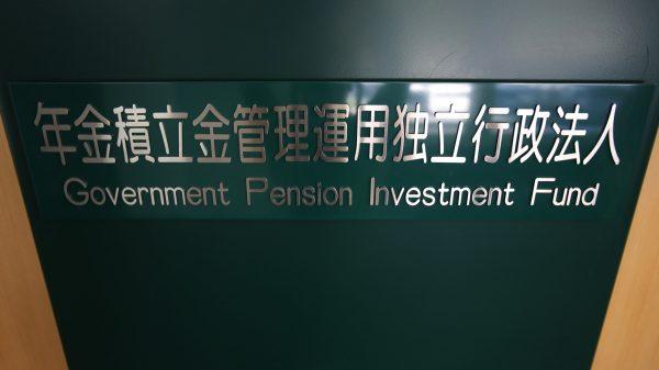 صندوق التقاعد الياباني