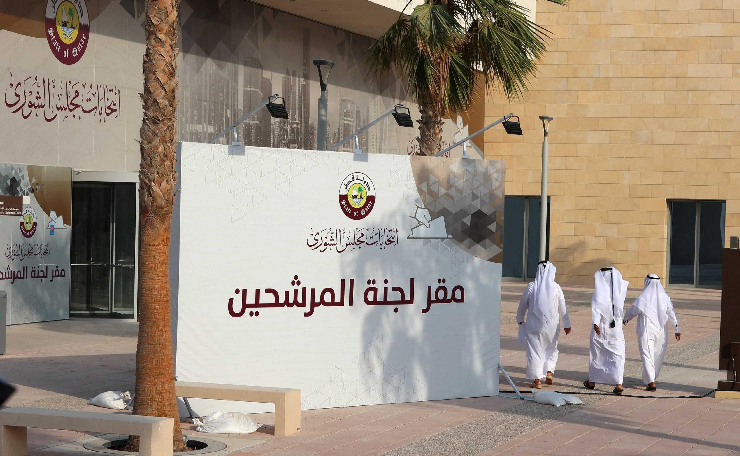 مجلس شورى منتخب في قطر